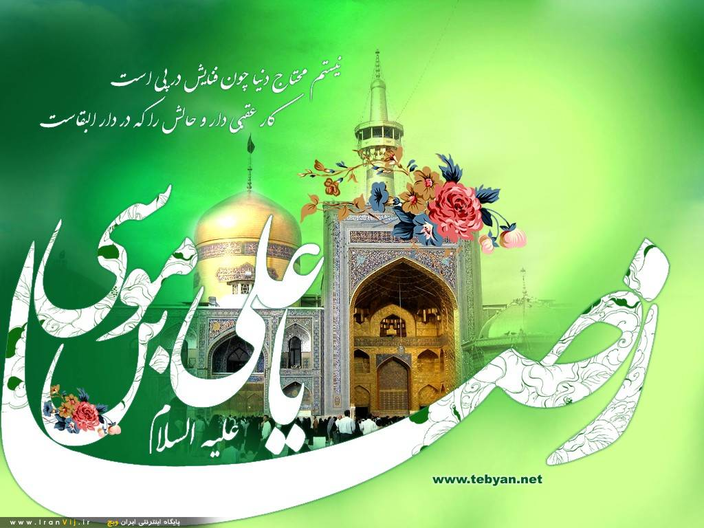Image result for ‫ولادت امام رضا‬‎